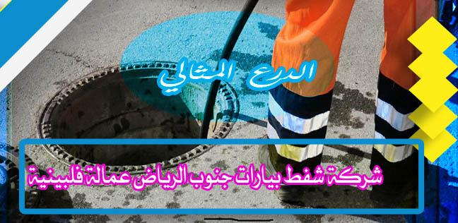 شركة شفط بيارات جنوب الرياض عمالة فلبينية 0530005797