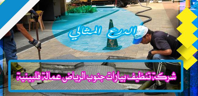شركة تنظيف بيارات جنوب الرياض عمالة فلبينية 0530005797