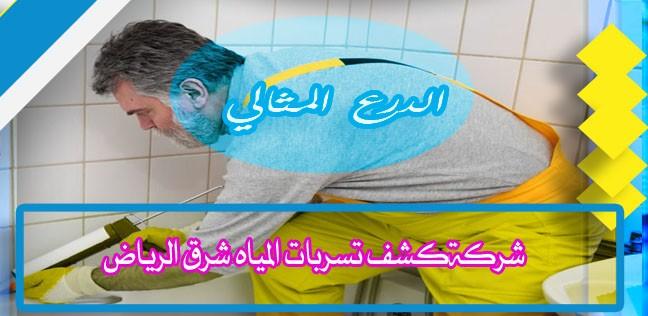 شركةكشف تسربات المياه شرق الرياض