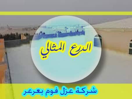 شركة عزل فوم بعرعر 0505597873
