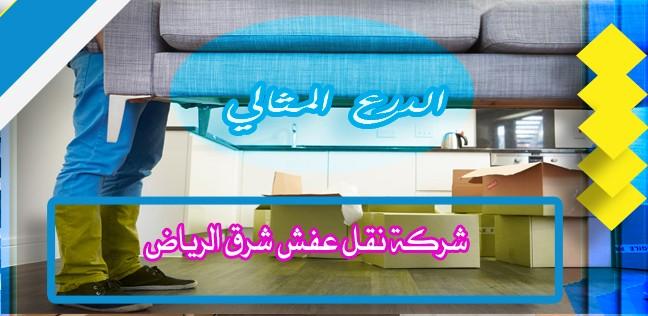 شركة نقل عفش شرق الرياض 920008956
