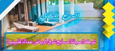 شركة صيانة مسابح شرق الرياض عمالة فلبينية
