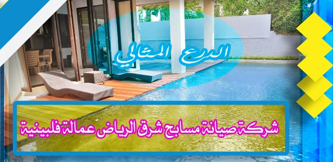 شركة صيانة مسابح شرق الرياض عمالة فلبينية 0530005797