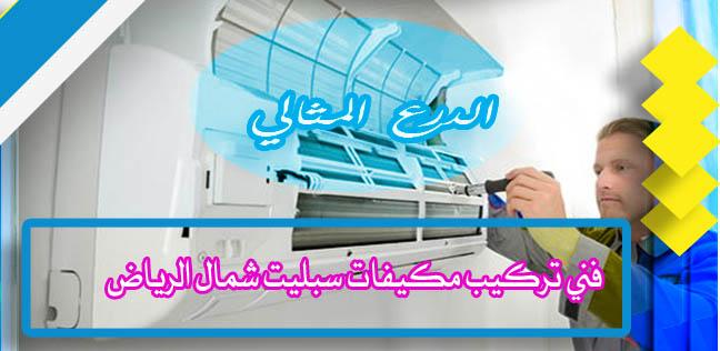 فني تركيب مكيفات سبليت شمال الرياض