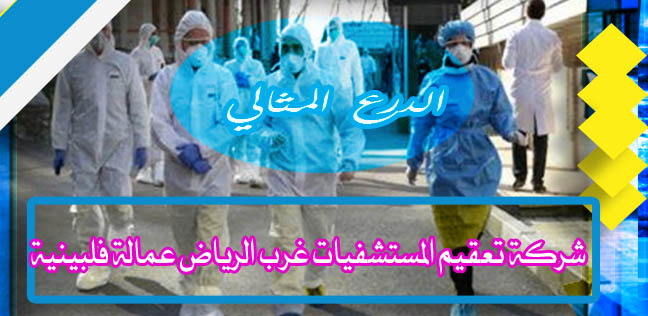 شركة تعقيم المستشفيات غرب الرياض عمالة فلبينية
