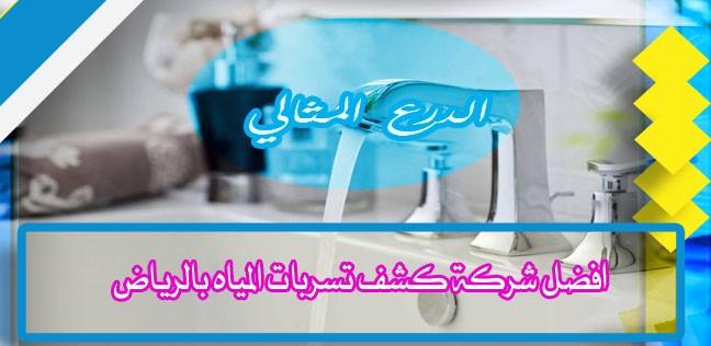 شركة كشف تسربات المياه بالرياض 0552272331