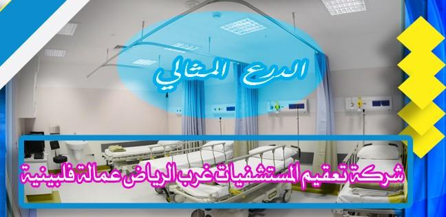 شركة تعقيم المستشفيات غرب الرياض عمالة فلبينية 0530005797