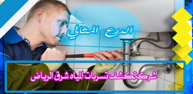 شركةكشف تسربات المياه شرق الرياض0505597873
