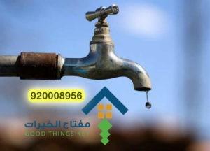 الشركات المعتمدة لدى شركة المياه الوطنيه وكشف تسربات المياه ارتفاع فاتورة المياه