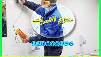 Photo of شركةكشف تسربات المياه شرق الرياض0505597873