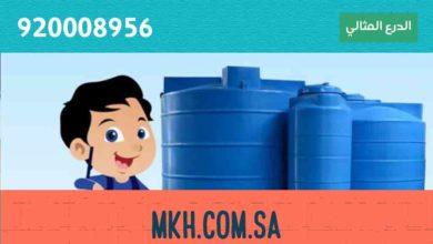 Photo of شركة تنظيف خزانات بالرياض 920008956