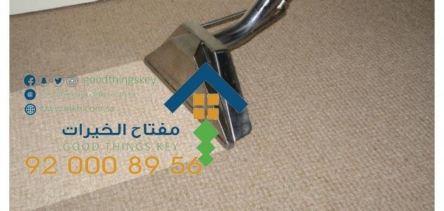 شركة تنظيف سجاد شرق الرياض