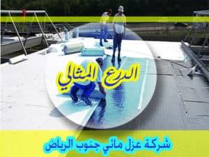 شركة عزل مائي جنوب الرياض