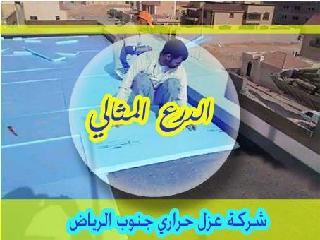 شركة عزل حراري جنوب الرياض