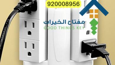 Photo of مشكلة الكهرباء في البيت
