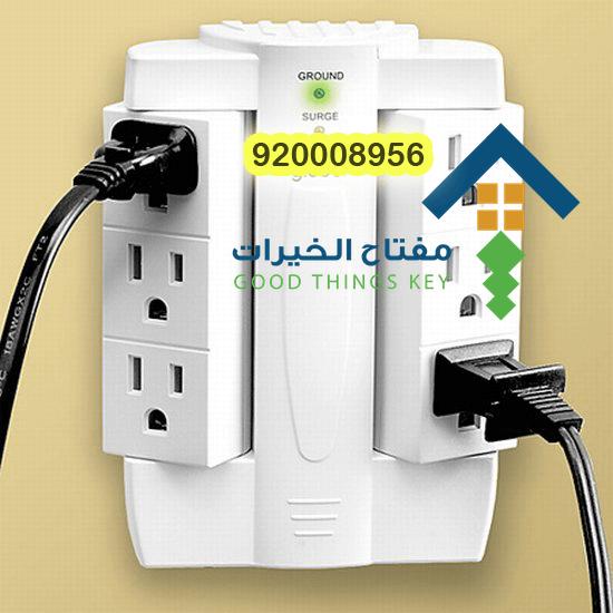 مشكلة الكهرباء في البيت