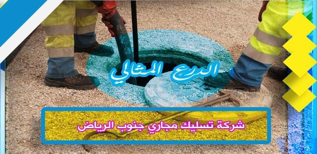 شركة تسليك مجاري جنوب الرياض 920008956