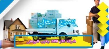 شركة نقل اثاث جنوب الرياض
