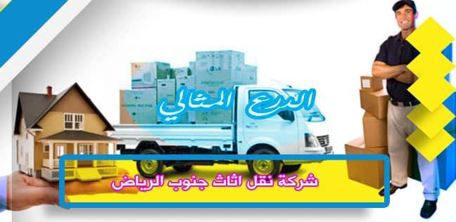 شركة نقل اثاث جنوب الرياض 920008956