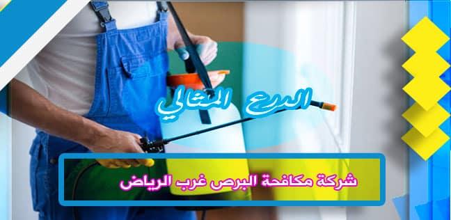 شركة مكافحة البرص غرب الرياض 920008956