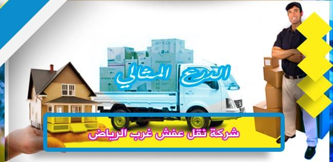 شركة نقل عفش غرب الرياض 920008956