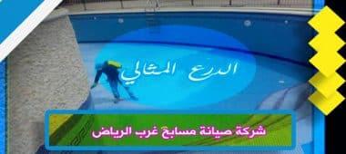 شركة صيانة مسابح غرب الرياض