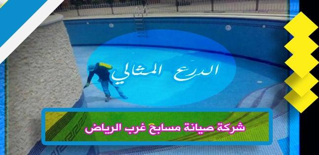 شركة صيانة مسابح غرب الرياض 920008956