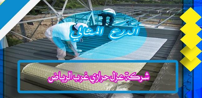 شركة عزل حراري غرب الرياض