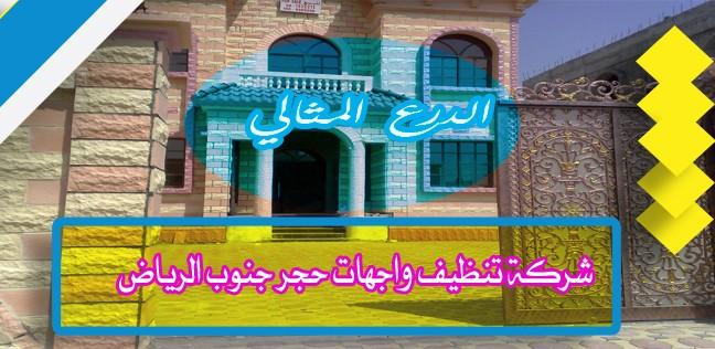 شركة تنظيف واجهات حجر جنوب الرياض