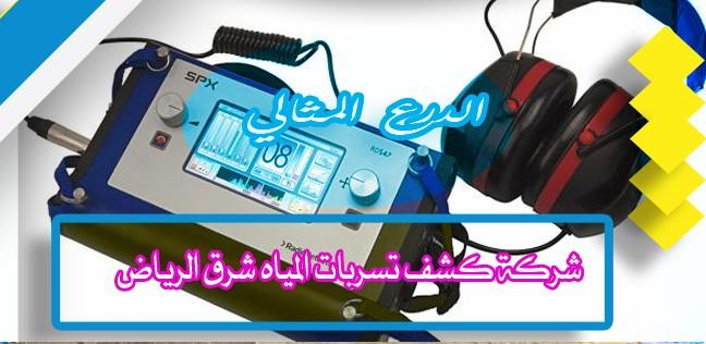 شركة كشف تسربات المياه شرق الرياض