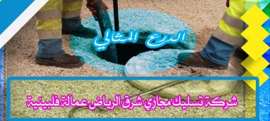 شركة تسليك مجاري شرق الرياض عمالة فلبينية
