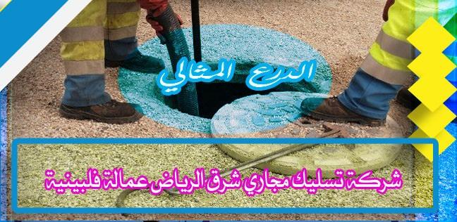 شركة تسليك مجاري شرق الرياض عمالة فلبينية 0530005797