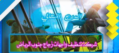 شركة تنظيف واجهات زجاج جنوب الرياض