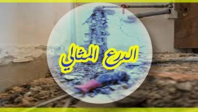 Photo of شركة كشف تسربات المياه غرب الرياض  0505597873
