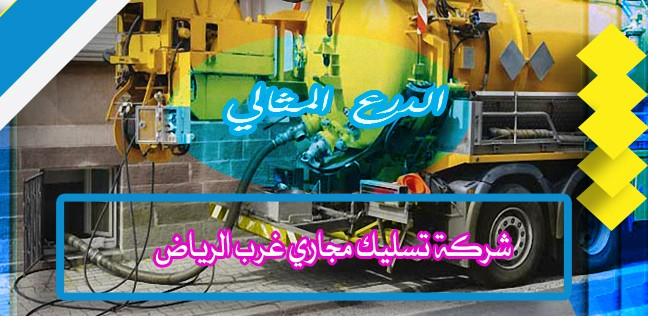 شركة تسليك مجاري غرب الرياض