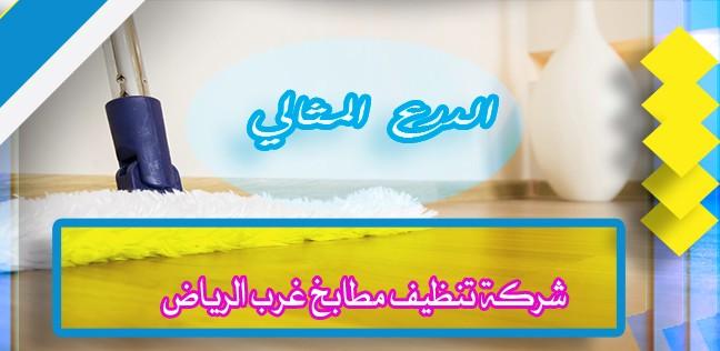 شركة تنظيف مطابخ غرب الرياض 920008956