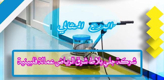 شركة جلي بلاط شرق الرياض عمالة فلبينية