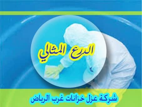 شركة عزل خزانات غرب الرياض