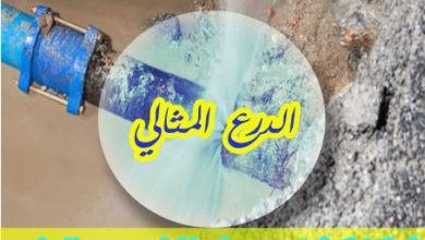 Photo of شركة كشف تسربات المياه جنوب الرياض 0505597873