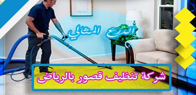 شركة تنظيف قصور بالرياض