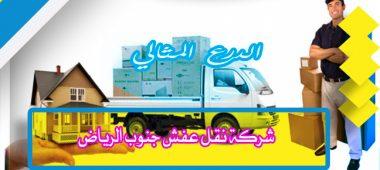شركة نقل عفش جنوب الرياض