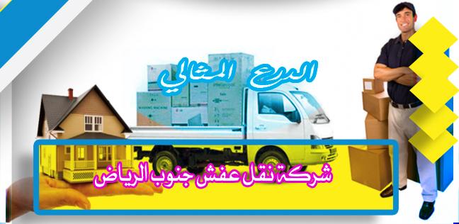 شركة نقل عفش جنوب الرياض 920008956