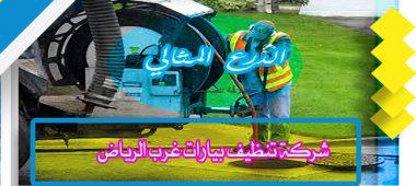 شركة تنظيف بيارات غرب الرياض