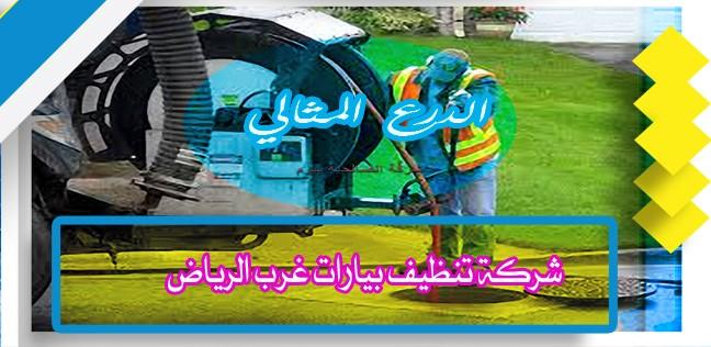 شركة تنظيف بيارات غرب الرياض 920008956