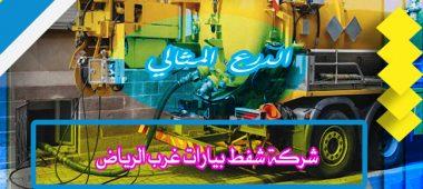 شركة شفط بيارات غرب الرياض