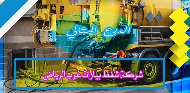 شركة شفط بيارات غرب الرياض 920008956
