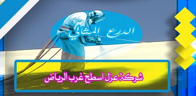 شركة عزل اسطح غرب الرياض 0537414191