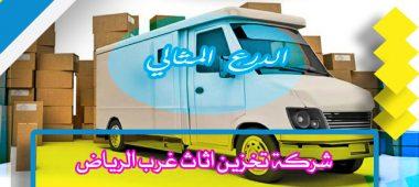 شركة تخزين اثاث غرب الرياض