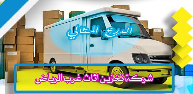 شركة تخزين اثاث غرب الرياض 920008956