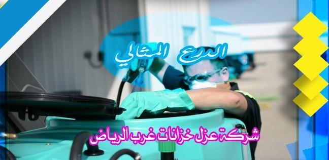 شركة عزل خزانات غرب الرياض 0537414191